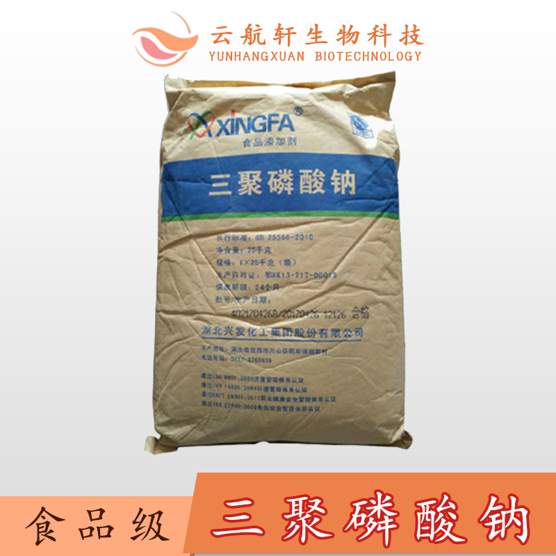 Sodium tripolyphosphate salting agent for food grade meat products