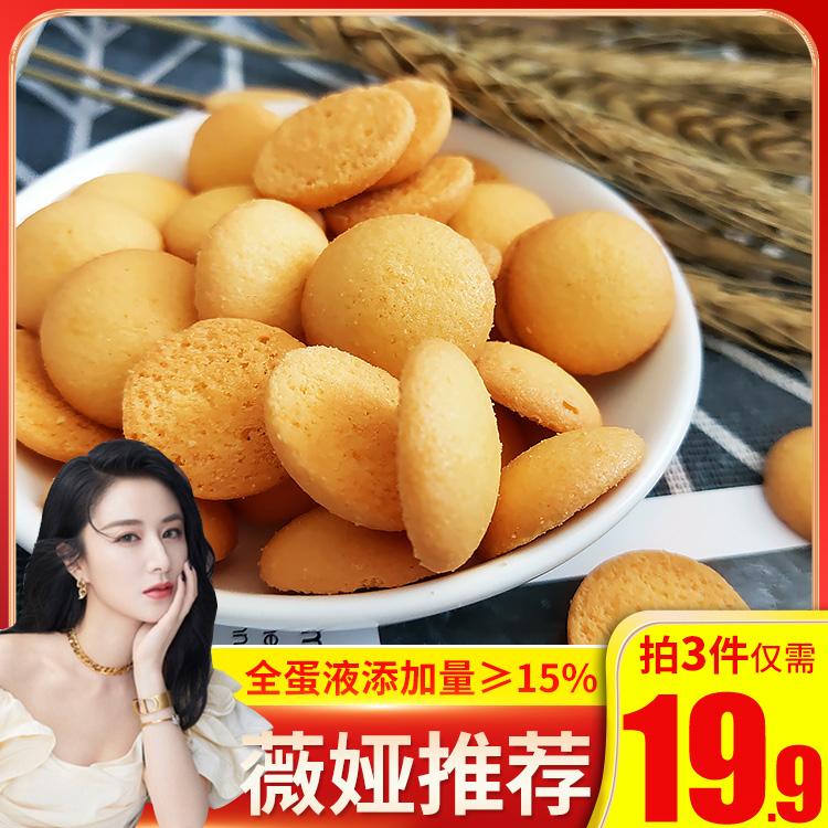 【拍3件】网红蛋黄酥饼干