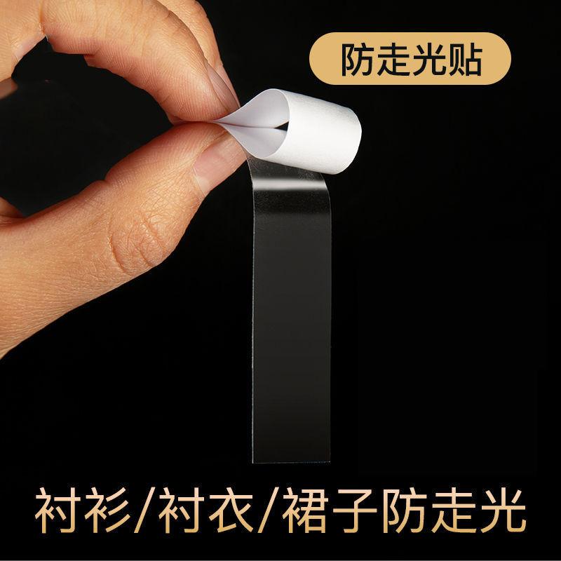 防走光贴双面胶领口胸口隐形通用衣胶衣物贴膜防滑神器