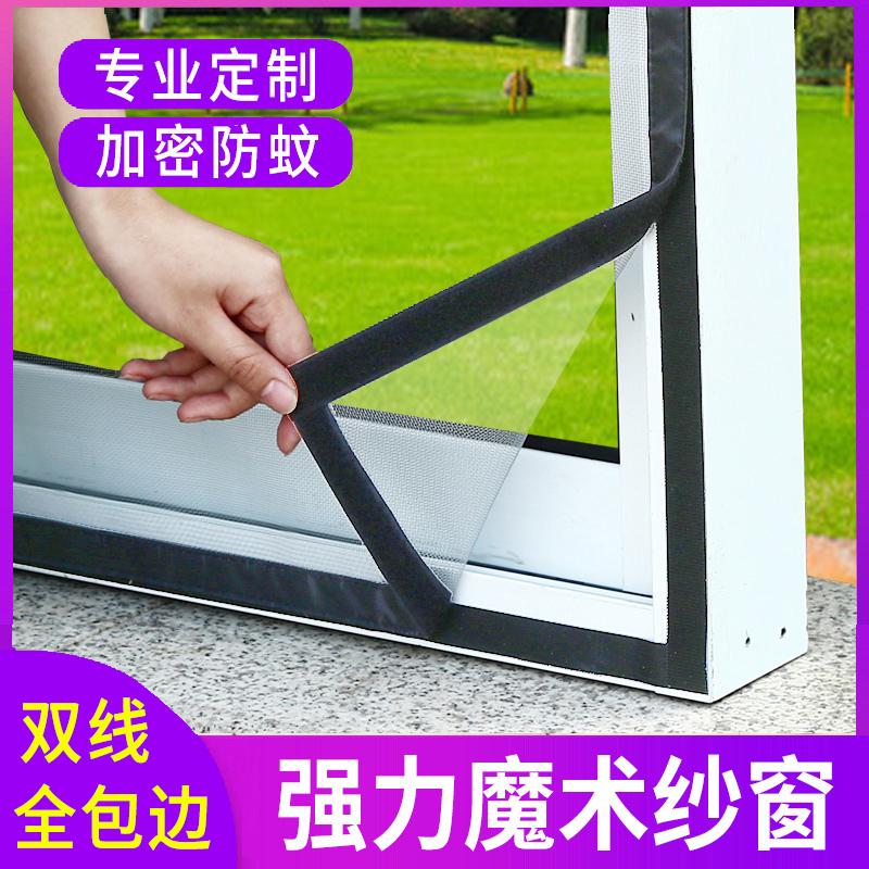 防蚊纱窗网自装家用磁铁魔术贴自粘贴免安装简易隐形窗纱网沙窗帘