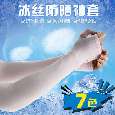 拍一发二夏季防晒袖套男女冰丝防晒手袖冰袖女韩版防紫外线手臂套