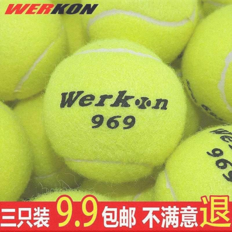 Junior high school training wear-resistant massage 969 balls high elastic special tennis