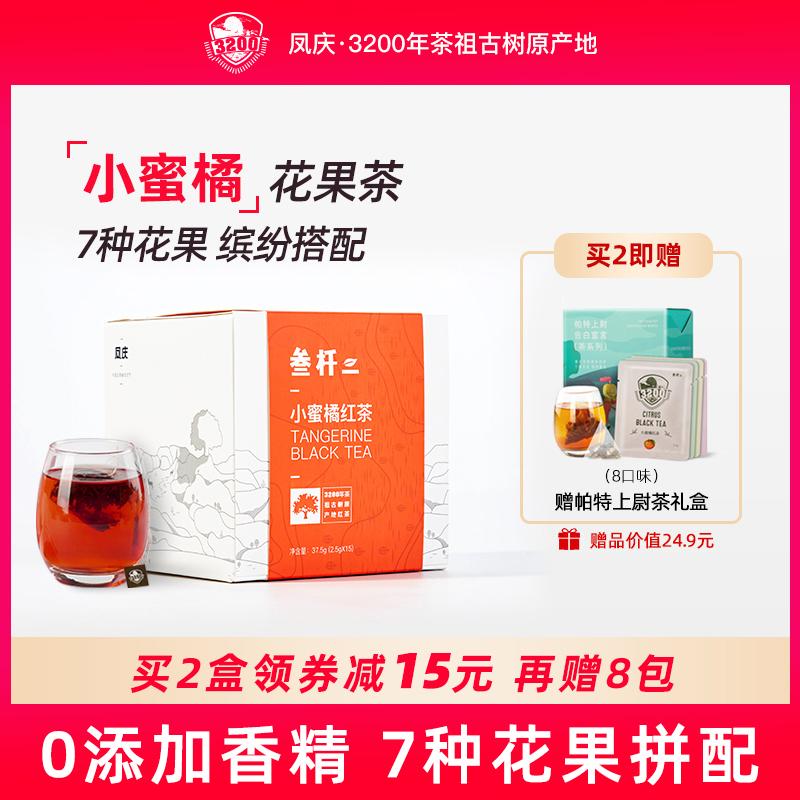 叁杄二小蜜橘水果花果茶组合装茶包办公室冷泡茶叶养胃红茶袋泡茶