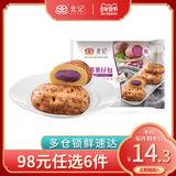 北记 紫薯薯仔包6个/蛋黄流沙包10个  券后12.9元/18.9元包邮