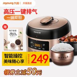 九阳电压力锅家用多功能智能高压双胆电饭煲5L升大容量正品B3563