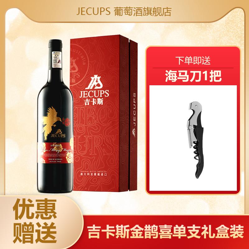 吉卡斯红酒 澳大利亚原瓶进口干红葡萄酒 婚宴过节送礼礼盒装整箱