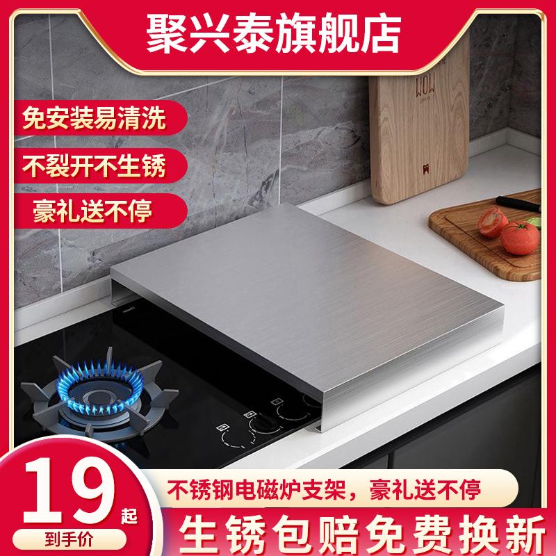 不锈钢电磁炉架子支架厨房置物架家用台燃气灶台底座煤气灶盖板罩