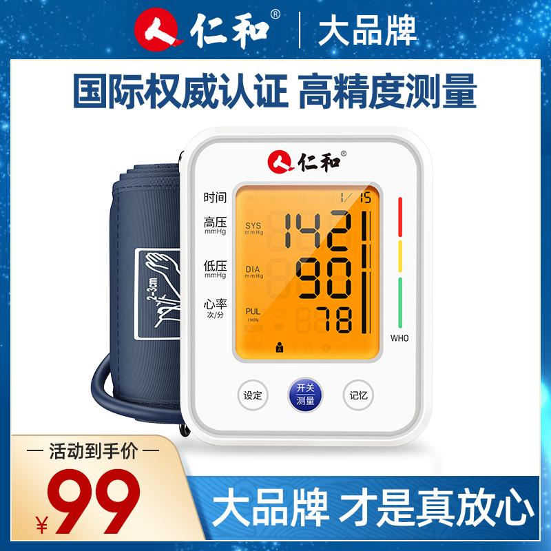 仁和电子血压计家用全自动充电式量医生医疗测量仪器高精准精度测