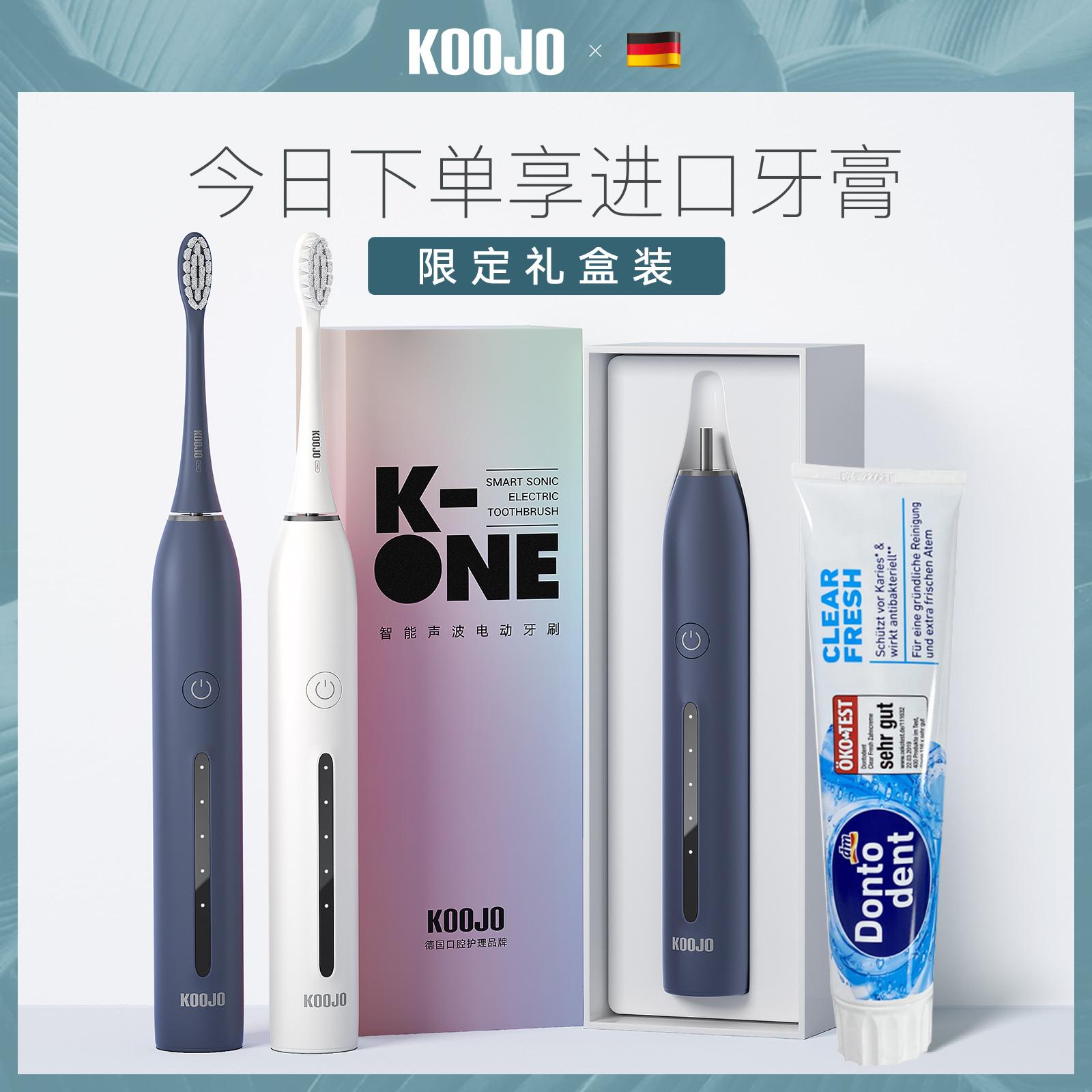 德国koojo电动成人充电式牙刷好用吗
