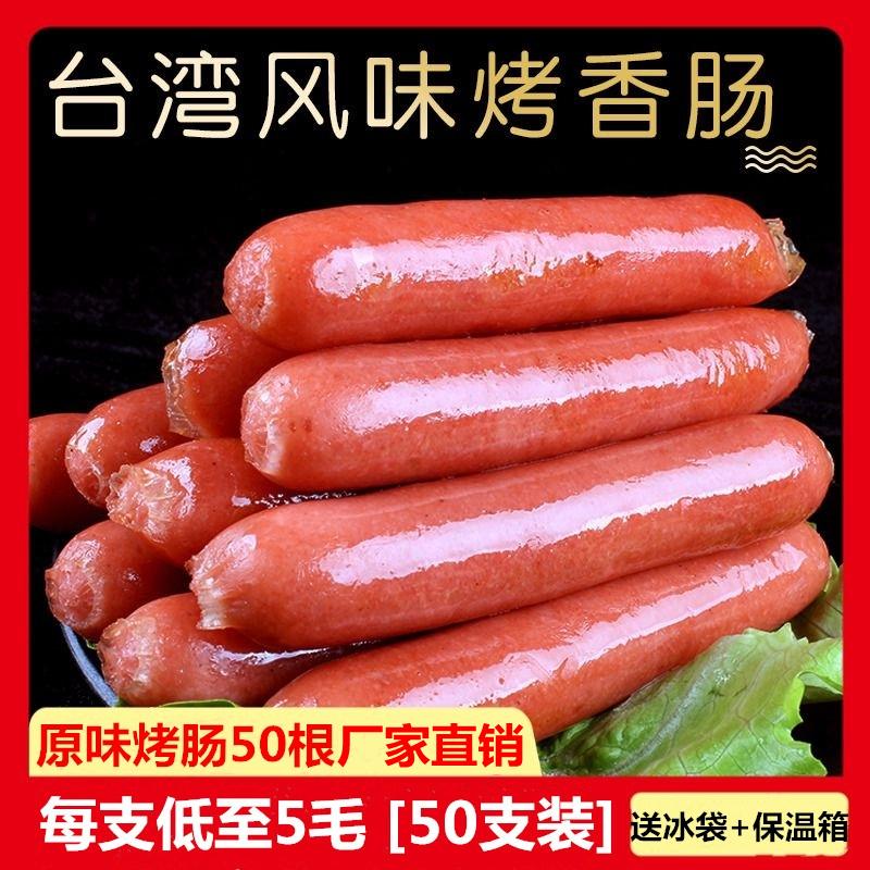 台湾热狗烤肠50根早餐香肠原味手抓饼冰冻肉肠烧烤肠超值烤肠包邮