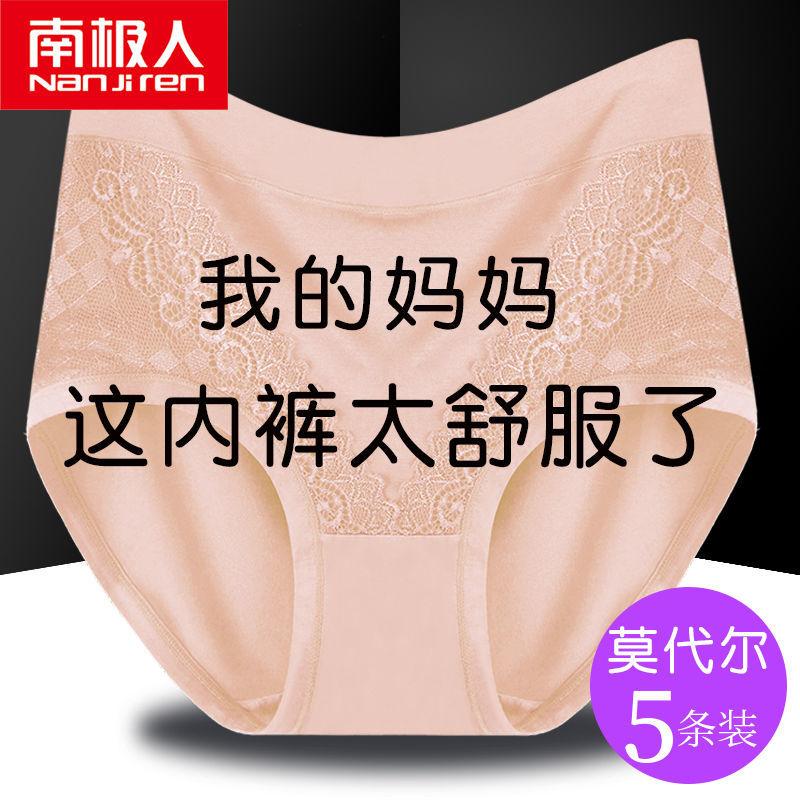 中年妈妈款内裤女纯棉中老年人高腰大码胖mm200斤妇女士中腰舒适