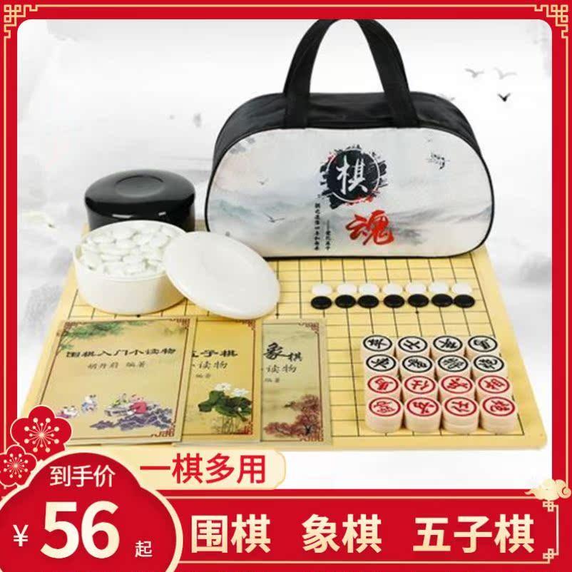 黑白棋套装五子棋。提包我要买中式国际初学者围棋象棋思维象牙