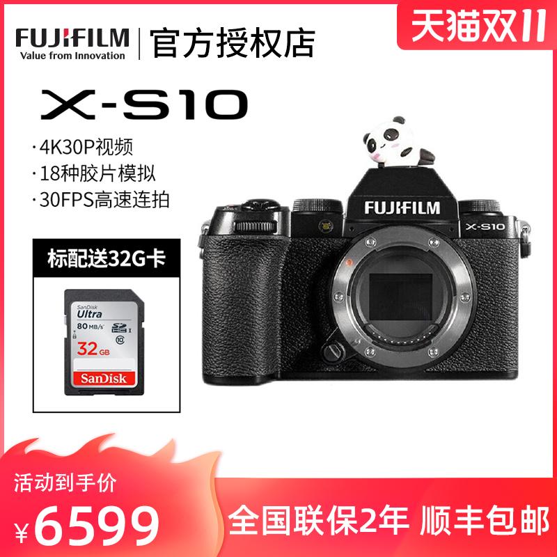 接受预定 富士XS10/X-S10 微单数码相机 五轴防抖 vl