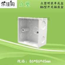 加深通用86型开关插座面板明装带圆孔接线盒墙壁暗装线管底盒