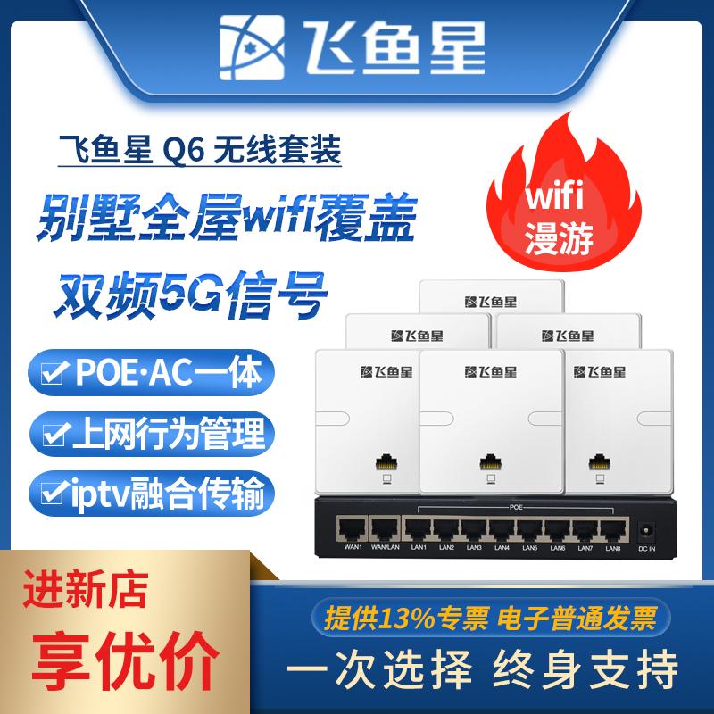 飞鱼星 Q6 10口全千兆8口POE网线供电双频AP面板无线5G双频86型入墙式路由器ac一体化大户型全屋wifi覆盖套装