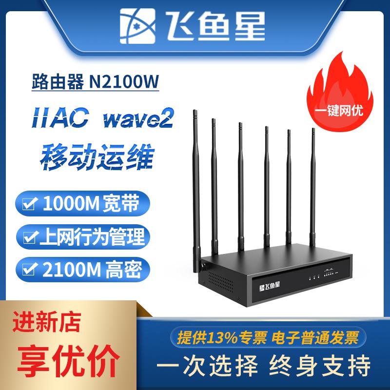 顺丰 飞鱼星 N2100W 多WAN口全千兆双频高速2100M企业级上网行为管理路由器智能QoS吞吐1G宽带网红直播路由