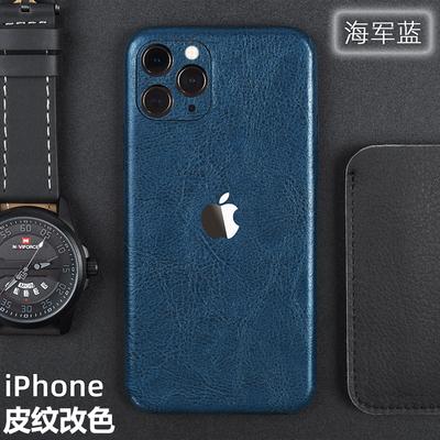 适用于苹果12promax背膜改色皮纹xsmax全包膜iPhone11超薄手机套超纤皮革7/8plus后膜粘贴式后贴膜全包膜mini