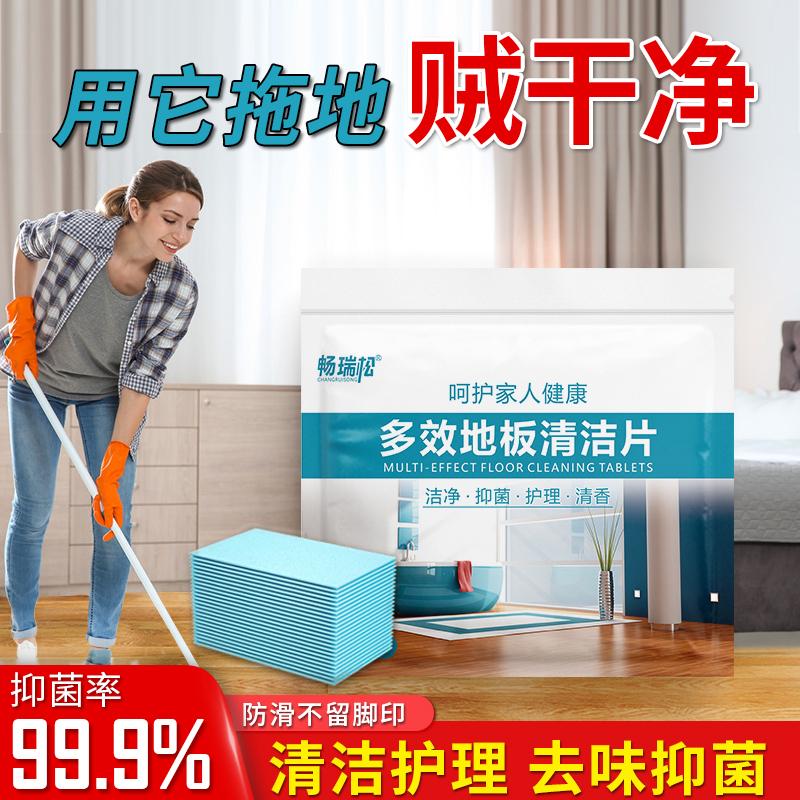 新多效家用清香洗擦瓷砖地板清洁片价格/优惠_券后7.9元包邮