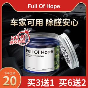 FullOfHope北美FOH除甲醛果冻新房家用新车固体空气清新剂去异味