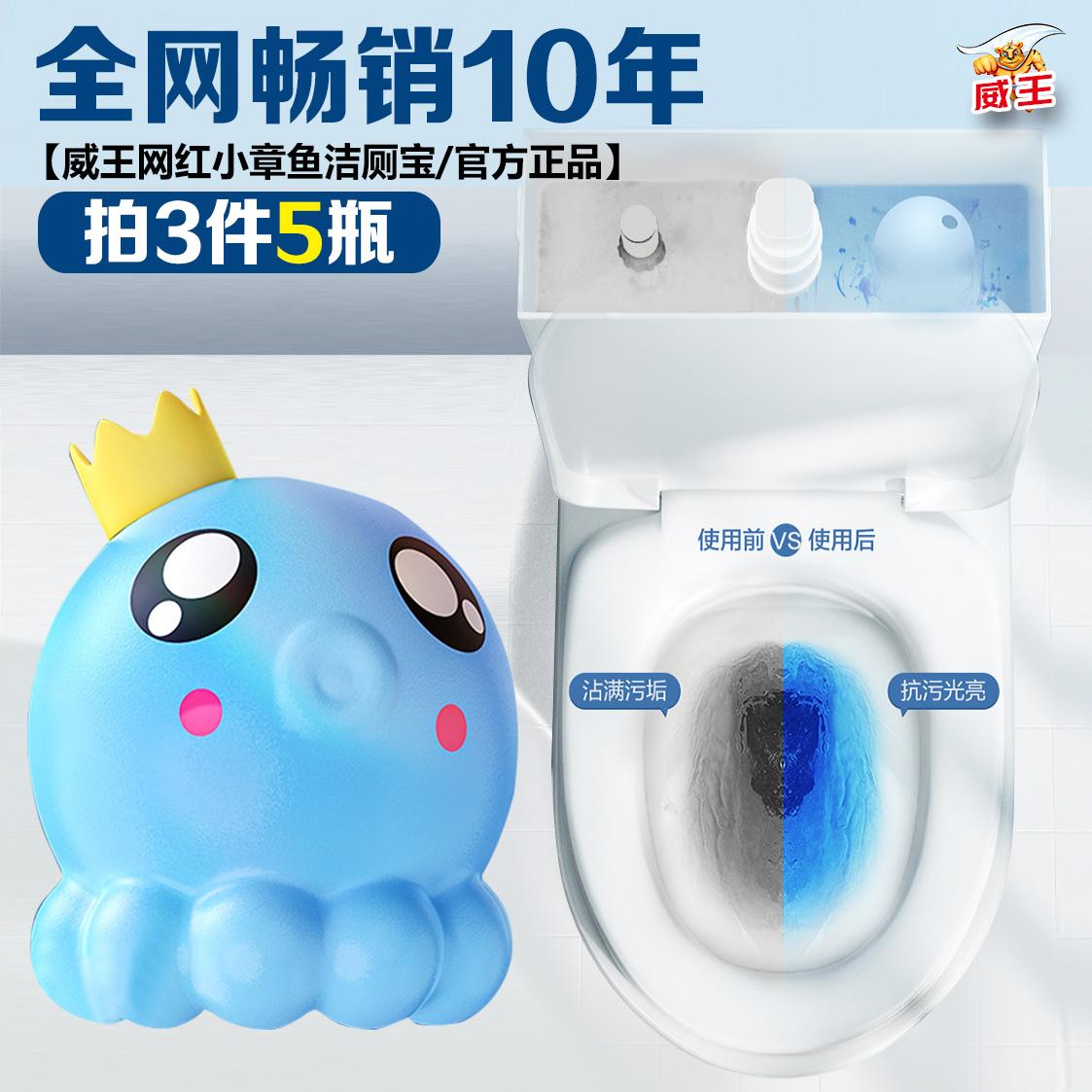 立白威王洁厕灵马桶清洁剂所去味臭净液除垢洁厕宝神器蓝泡泡包邮