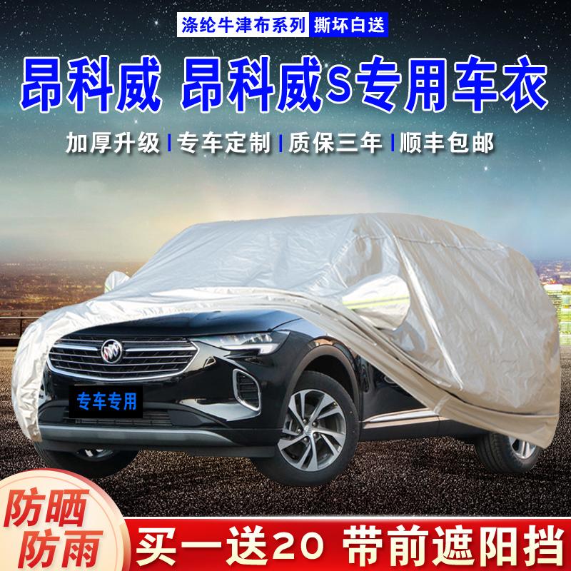 2021款别克昂科威S昂科威车衣车罩防晒防雨隔热加厚专用SUV汽车套