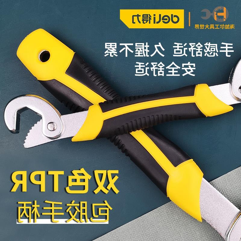 。得力多功能速扳手活口开口板小管子钳自快紧活动板套装省力家用