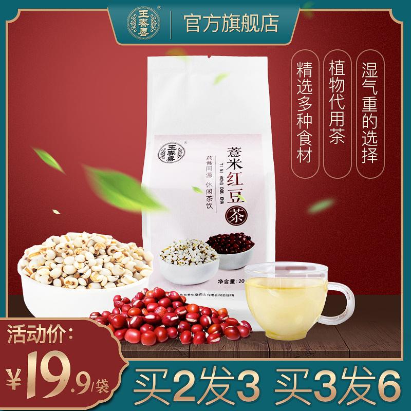 王春喜薏米红豆养生茶200g