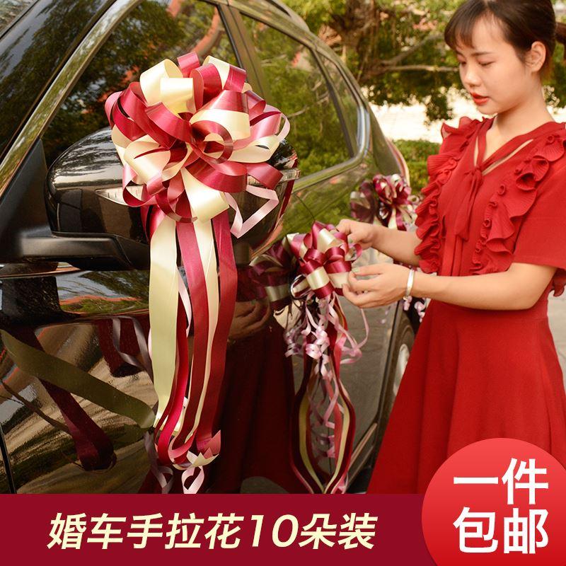 中國代購 中國批發-ibuy99 彩带 婚礼婚车装饰品婚庆拉花结婚车把花彩带副车队汽车彩带花布置喜庆