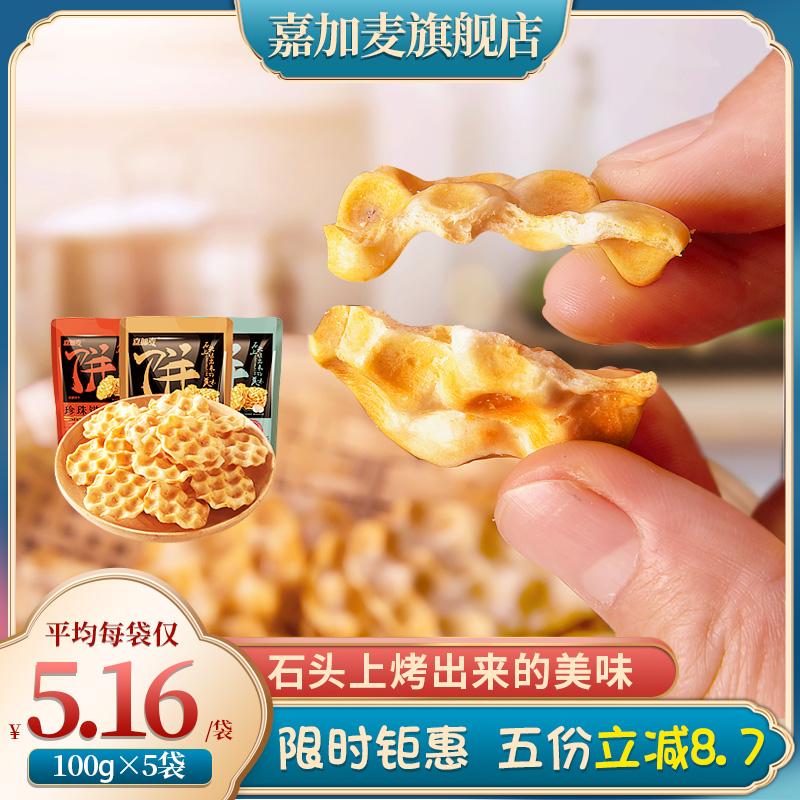 嘉加麦石头饼山西特产小零食