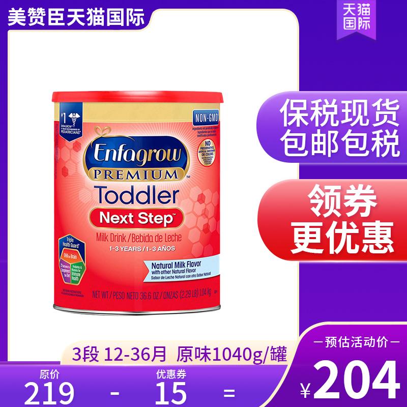 美版美赞臣Enfagrow3段婴幼儿宝宝配方奶粉马达小红罐1040g原味