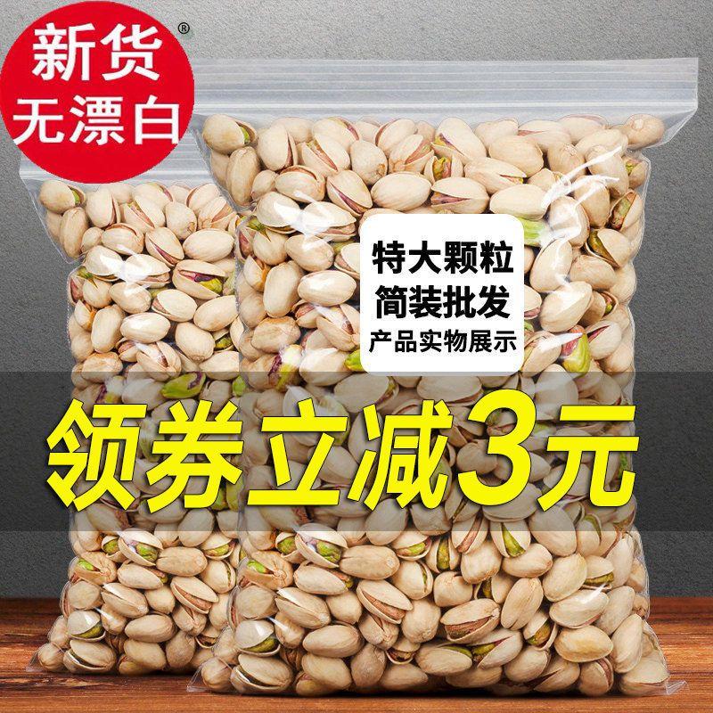 新货开心果连罐重500g原味本色干果特产散装坚果250g/1000g50g