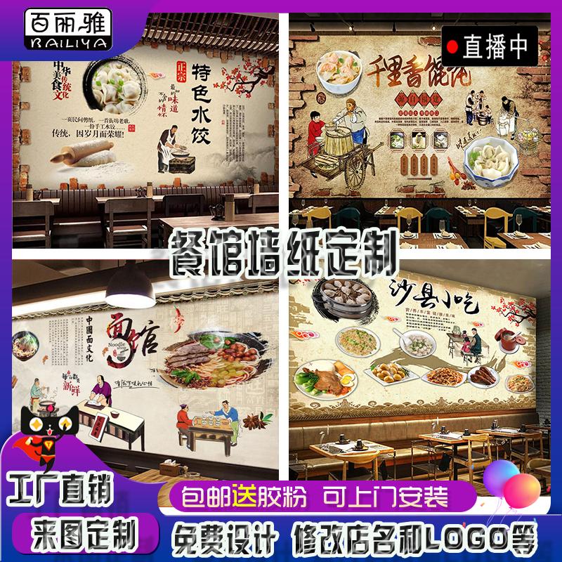 沙縣小吃背景墻紙中國傳統美食餐廳壁畫云吞重慶小面面館裝修壁紙