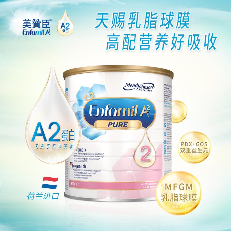 【新品】欧版美赞臣Enfamil A2奶粉2段进口婴儿配方奶粉 6-12个月