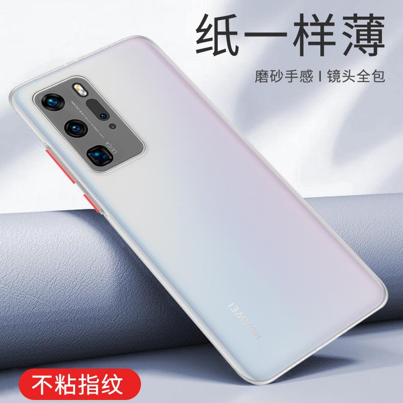 华为P40pro透明手机壳超薄简约款硬壳