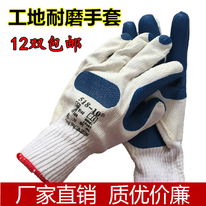 新盛东方耐磨工作防护搬砖胶片手套防滑手套建筑防刺劳保橡胶工地
