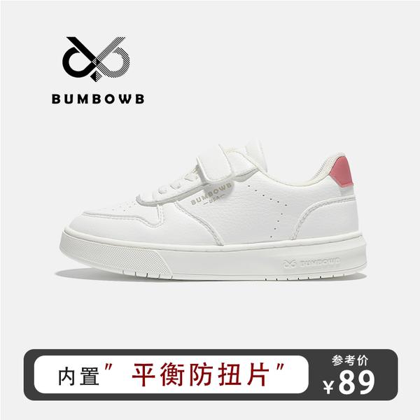 波波吉 百搭小白鞋系列 春秋季