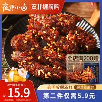 【夜伴小卤_麻辣牛肉】蜀香牛肉小吃网红麻辣味肉食零食牛肉干