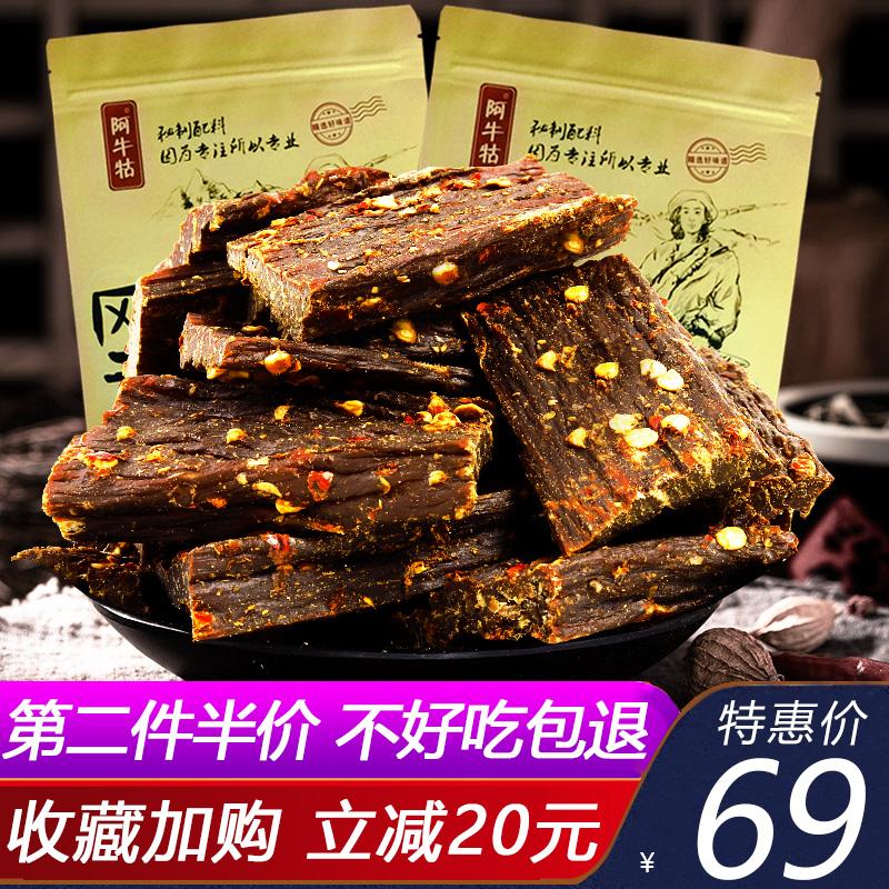 牦牛四川特产内蒙古西藏风干牛肉干