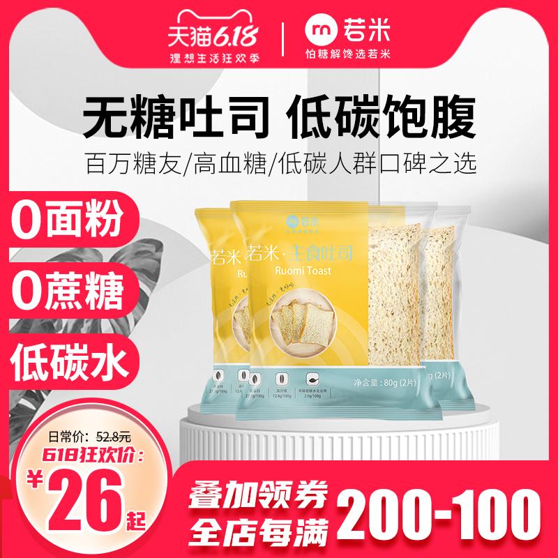若米无面粉吐司生酮无蔗糖孕妇糖尿饼病人专用低碳水零食品