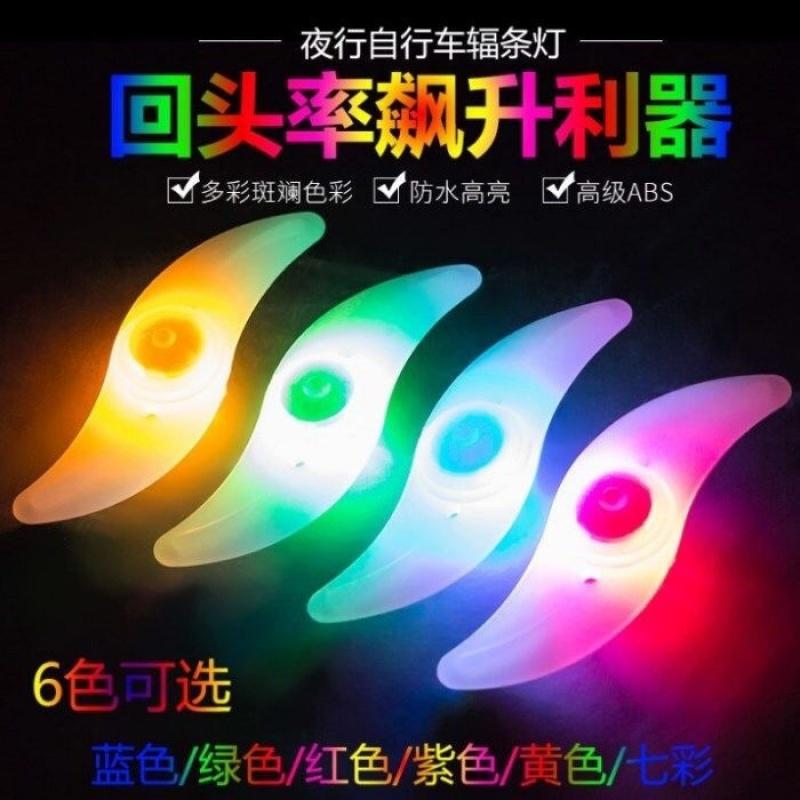 中國代購 中國批發-ibuy99 自行车装饰 自行车夜骑夜行风火轮灯儿童平衡车七彩装饰灯闪光辐条山地轮胎灯
