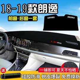 朗逸避光垫大众朗逸仪表台垫18款朗逸PLUS避光垫中控工作台内图片
