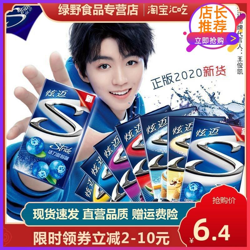 炫迈无蔗糖口香糖28片盒装口气清新薄荷口香糖泡泡糖口香糖 临期