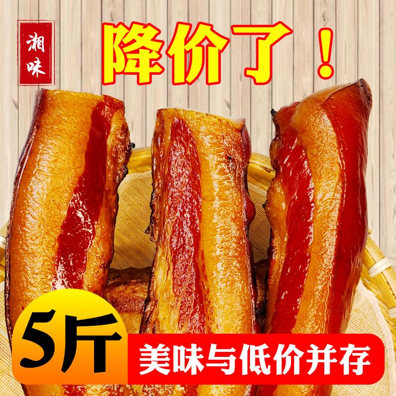 柴火土猪肥五花腊肉 湖南湘西非四川...