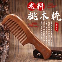 天然桃木梳子檀香木梳家用木头防静电脱发正品按摩男女士专用长发
