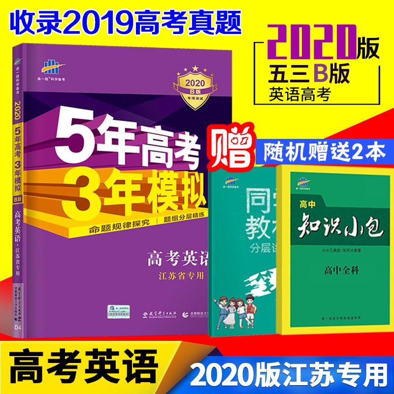 10月23日最新优惠现货】2020B五年高考三年模拟英语江苏省专用5年高考3年模拟英语53b版曲一线
