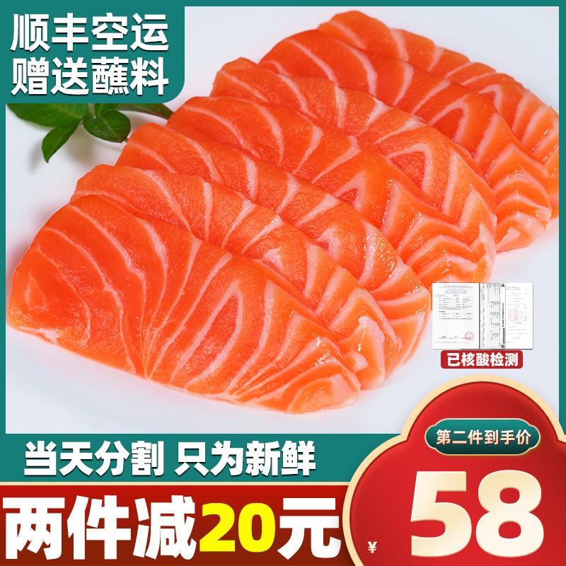 聚福鲜挪威进口冰鲜三文鱼新鲜中段当天送刺身生鱼片即食整条海鲜