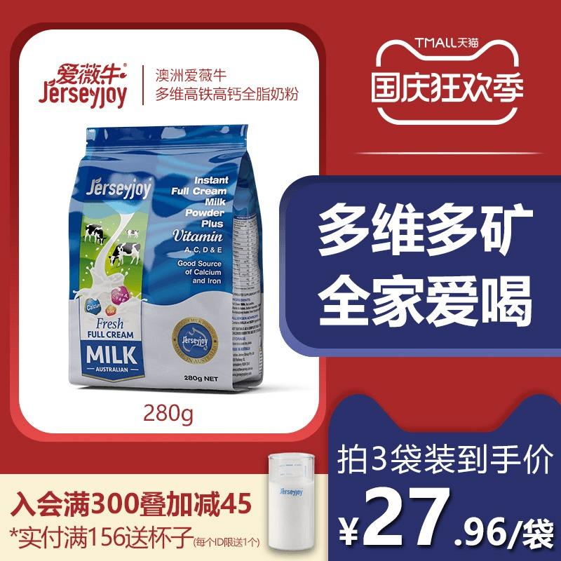 澳洲爱薇牛成年全脂奶粉学生儿童高钙高蛋白早餐奶280g无糖添加