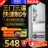 Rongshida 208L liters three-door refrigerator household small rental energy-saving double-door three-door special refrigerator