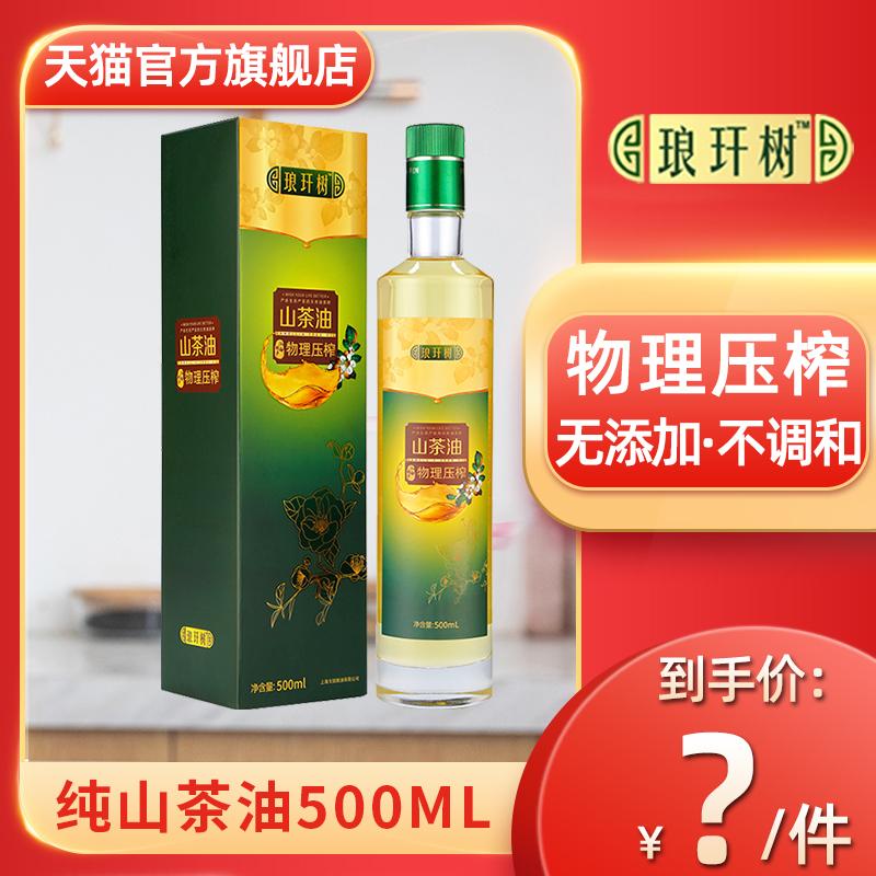 琅玕树山茶油500ml纯油茶籽油江西食用油压榨一级节日送礼团购