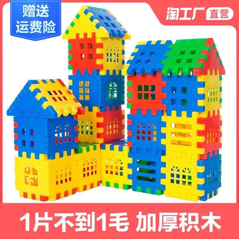 积木玩具塑料房子拼装拼插3-6岁男女幼儿园启蒙早教益智儿童玩具